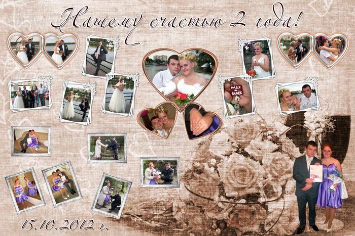 Плакат поздравление на годовщину свадьбы 88