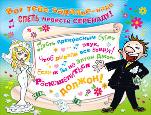 Фото свадебные плакаты своими руками нарисованные