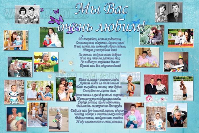 Плакат поздравление на годовщину свадьбы 62