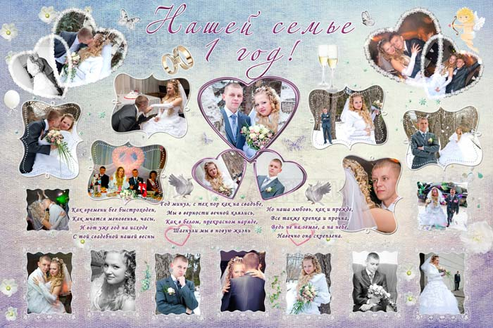 Как нарисовать плакаты с годовщиной свадьбы своими руками 1088